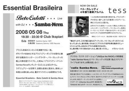 2008_BETO_FLYER2nd_ura.jpg