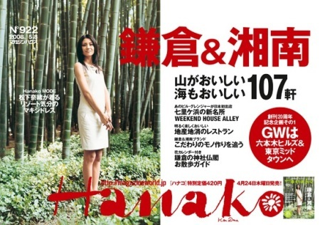 hanako3.jpg